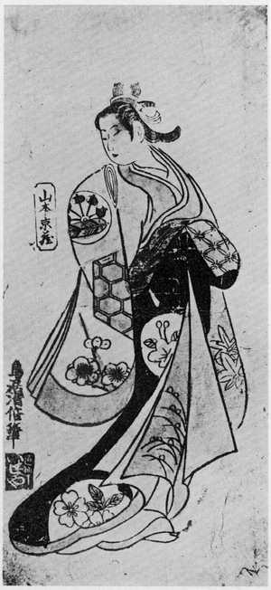 鳥居清倍: 「山本京蔵」 - 立命館大学
