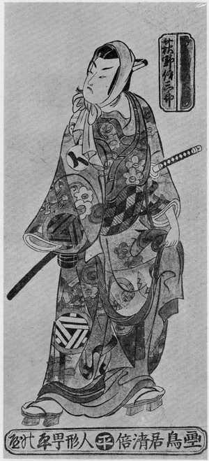 Torii Kiyomasu I: 「萩野伊三郎」 - Ritsumeikan University