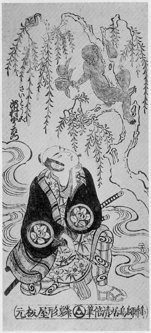 Torii Kiyomasu I: (市村宇佐衛門) - Ritsumeikan University