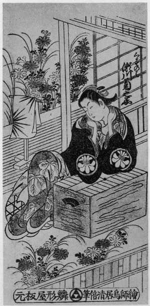 Torii Kiyomasu I: 「瀬川菊之丞」 - Ritsumeikan University