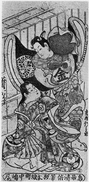 Torii Kiyomasu I: 「市村竹之丞」「萩野伊三郎」 - Ritsumeikan University