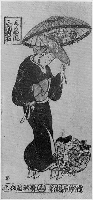 Torii Kiyomasu I: 「したや風 三幅対」 - Ritsumeikan University