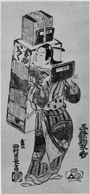 西村重長: 「三條勘太郎」 - 立命館大学