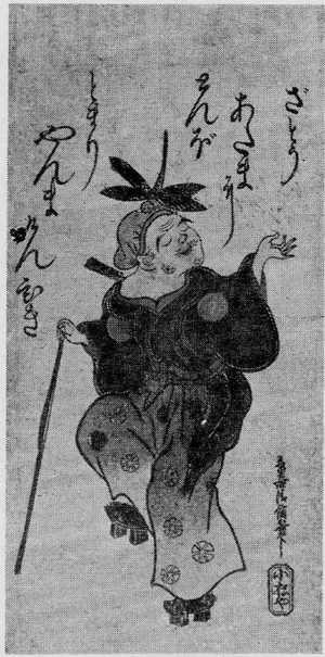 Kondo Kiyonobu: (座頭) - Ritsumeikan University