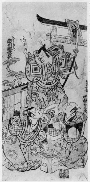 鳥居清信: 「市川海老蔵 中村七三郎 萩野伊三郎」 - 立命館大学