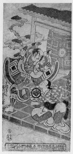 Torii Kiyonobu II: 「吉沢あやめ 市川海老蔵」 - Ritsumeikan University