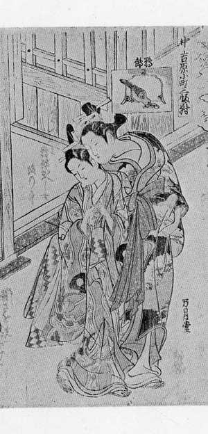 Mangetsudo: 「吉原小町三幅対」 - Ritsumeikan University