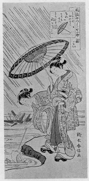 鈴木春信: 「風流やつし七小町 雨乞い」 - 立命館大学