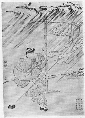 Suzuki Harunobu: (夕立) - Ritsumeikan University