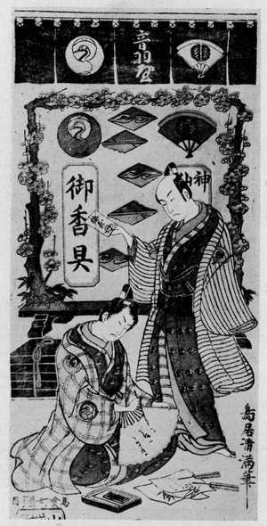Torii Kiyomitsu: (音羽屋香具屋) - Ritsumeikan University