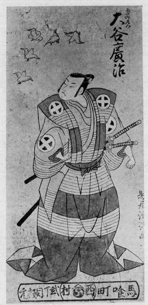 Torii Kiyomitsu: 「大谷広次の信田左衛門」 - Ritsumeikan University