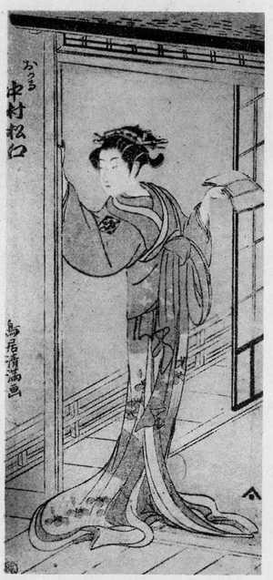 鳥居清満: 「おかる 中村松江」 - 立命館大学