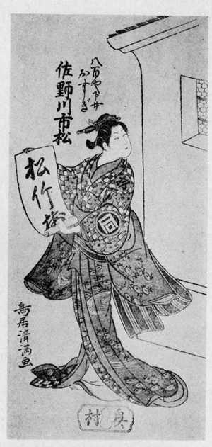 鳥居清満: 「八百や下女おすぎ 佐野川市松」 - 立命館大学