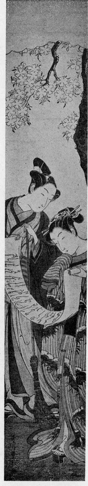 歌川豊春: (桜下の男女) - 立命館大学