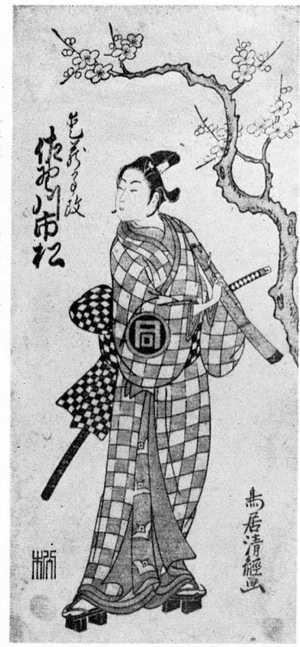 Torii Kiyotsune: 「佐野川市松」 - Ritsumeikan University