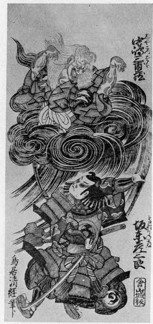 鳥居清経: 「坂東三津五郎」「中島三甫蔵」 - 立命館大学