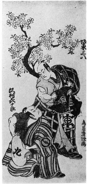 鳥居清経: 「坂東三八」「沢村宗十郎」 - 立命館大学