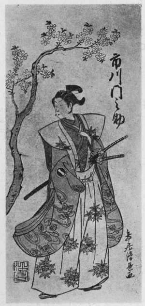 Torii Kiyonaga: 「市川門之助」 - Ritsumeikan University