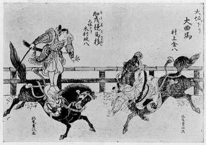 Kitao Shigemasa: 「大坂下り大曲馬」 - Ritsumeikan University