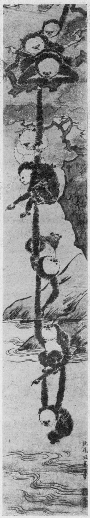 北尾政美: (群猿) - 立命館大学