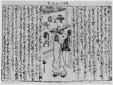 政演: (新内ぶし摺物) - 立命館大学