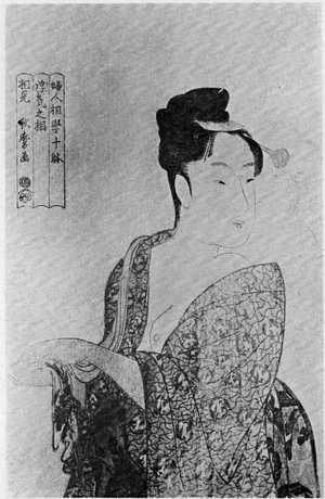 喜多川歌麿: 「婦人相学十体」 - 立命館大学