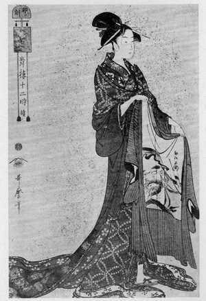 喜多川歌麿: 「青楼十二時」 - 立命館大学