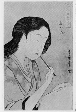 喜多川歌麿: 「北国五色墨」 - 立命館大学