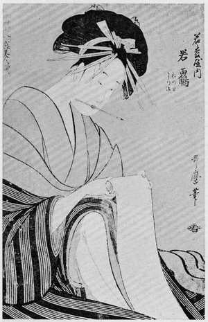 喜多川歌麿: 「常時全盛美人揃」「若松屋若鶴」 - 立命館大学