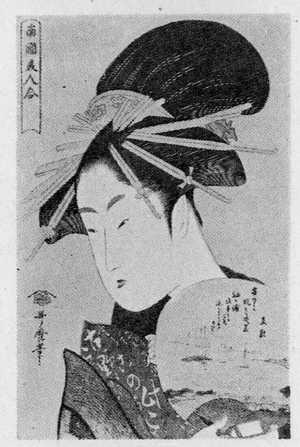Kitagawa Utamaro: 「南国美人合」 - Ritsumeikan University