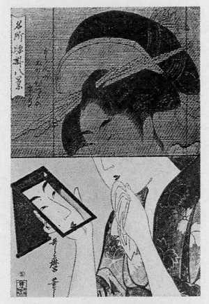 Kitagawa Utamaro: 「色所腰掛八景」 - Ritsumeikan University