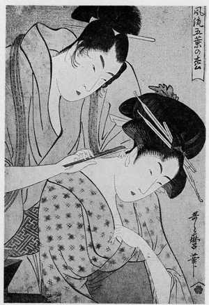 喜多川歌麿: 「風流五葉松」 - 立命館大学