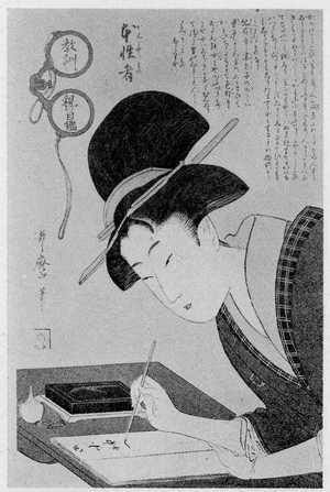 喜多川歌麿: 「教訓親の目鏡」 - 立命館大学