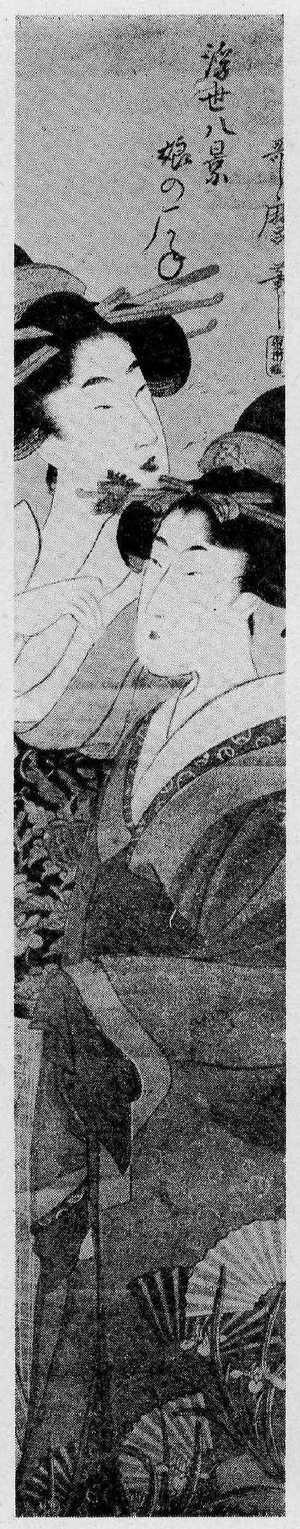 Kitagawa Utamaro: 「浮世八景」 - Ritsumeikan University
