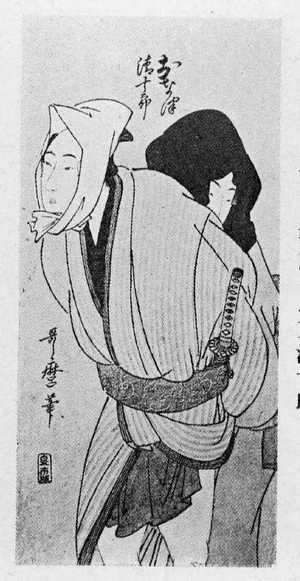 Kitagawa Utamaro: 「お夏」「清十郎」 - Ritsumeikan University
