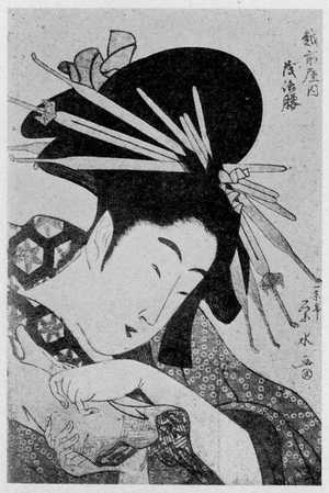 Ichirakutei Eisui: 「越前屋内茂路腰」 - Ritsumeikan University