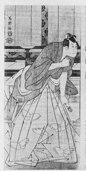 Toshusai Sharaku: 「成田屋三升」 - Ritsumeikan University
