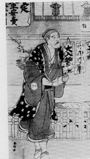 Katsukawa Shunko: (嵐龍蔵の久作) - Ritsumeikan University