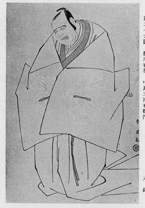 Katsukawa Shun'ei: (中島三甫右衛門) - Ritsumeikan University