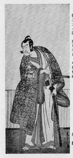 勝川春山: 「中村仲蔵」 - 立命館大学