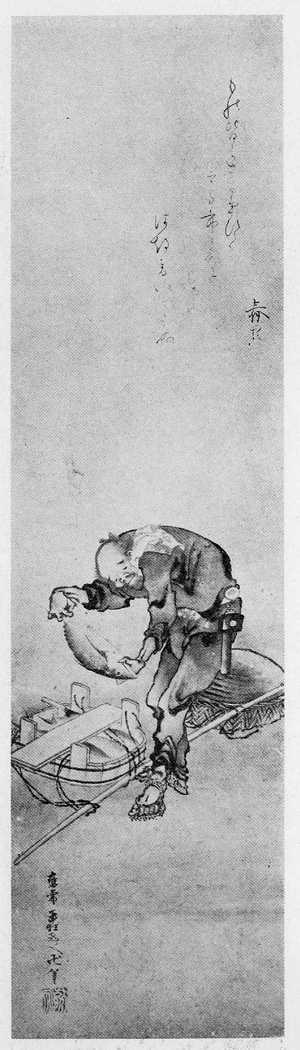 Katsushika Hokusai: (松魚買図) - Ritsumeikan University
