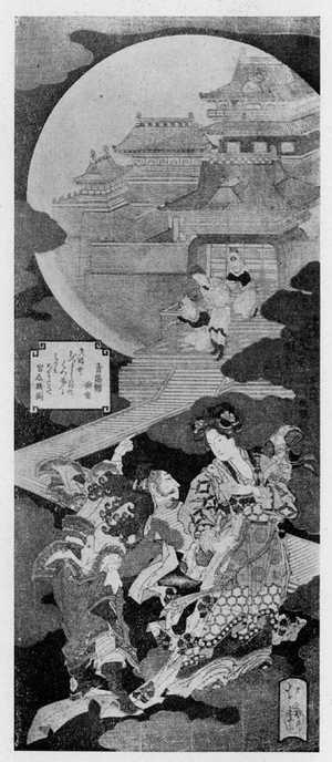 Totoya Hokkei: 「月宮殿」 - Ritsumeikan University