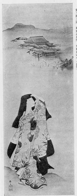 Teisai Hokuba: (京都清水寺) - Ritsumeikan University