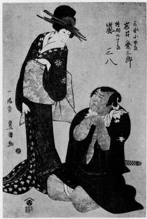 Utagawa Toyokuni I: 「岩井粂三郎」「嵐三八」 - Ritsumeikan University