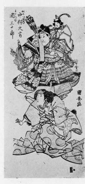 歌川国安: 「中村大吉 すけの局」「関三十郎 よしつね」 - 立命館大学