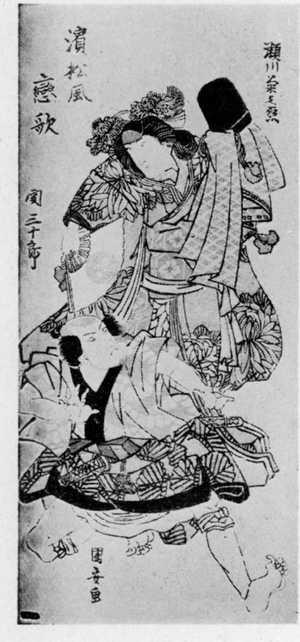 歌川国安: 「瀬川菊之丞」「関三十郎」 - 立命館大学