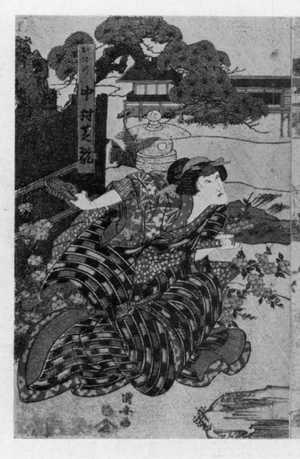 Utagawa Kuniyasu: 「中村芝翫」 - Ritsumeikan University