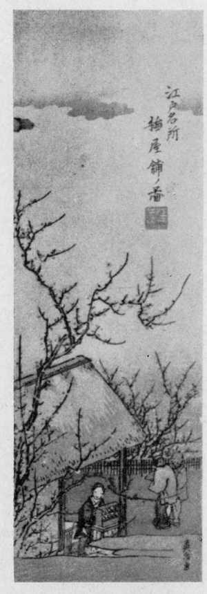 栄泉: 「桶屋店舗之図」 - Ritsumeikan University
