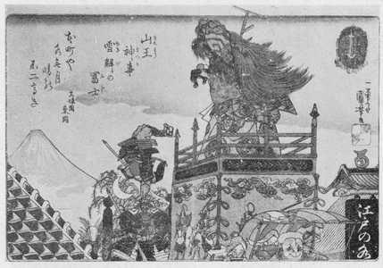 歌川国芳: 「東都富士見三十六景」 - 立命館大学