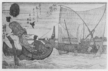 Utagawa Kuniyoshi: 「東都富士見三十六景」 - Ritsumeikan University
